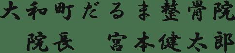 大和町だるま整骨院 院長 宮本健太郎
